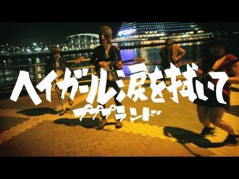 , title : '【MV】プププランド『ヘイガール涙を拭いて』'