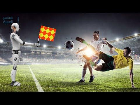 روبوت كشف التسلل.. تقنية جديدة تنتظرها كرة القدم