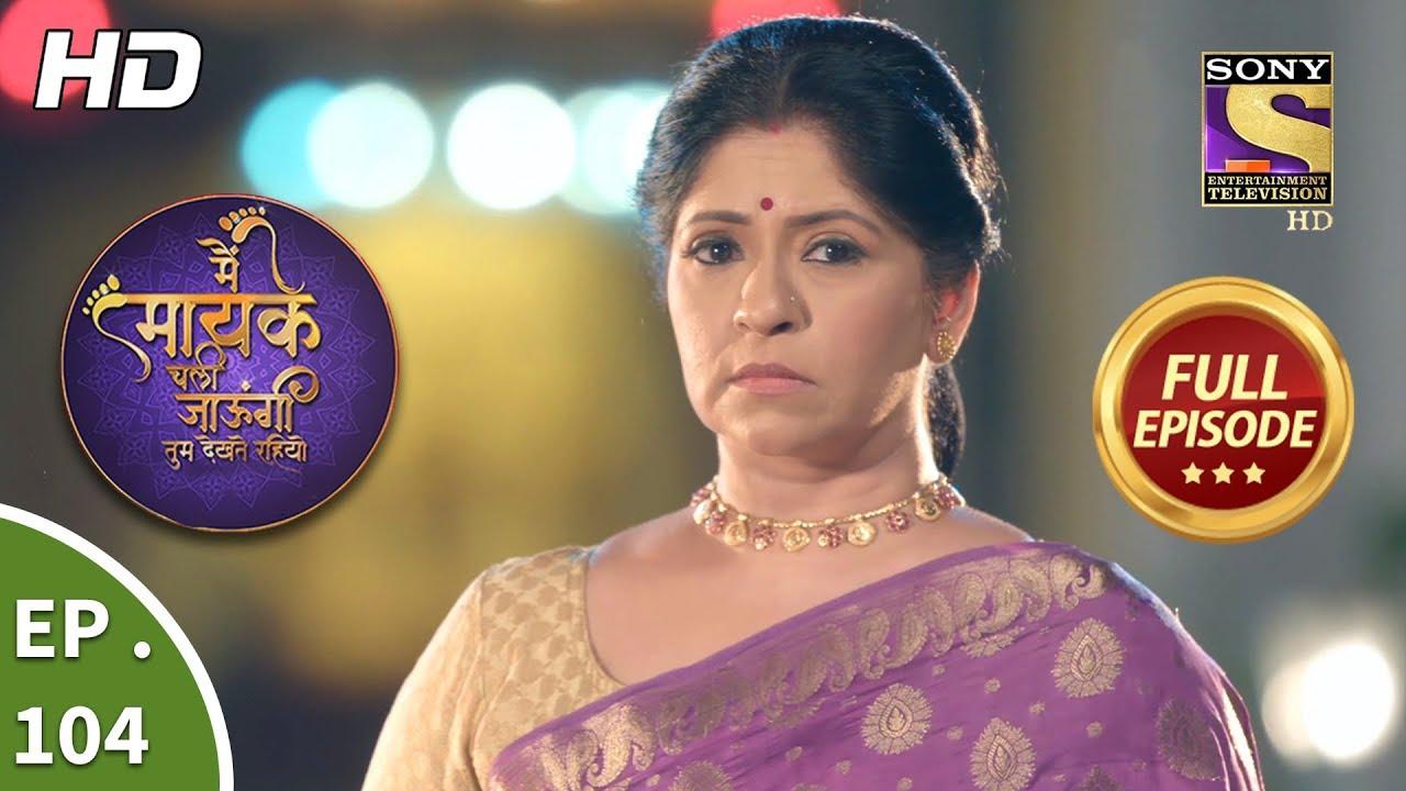 Main Maayke Chali Jaaungi Tum Dekhte Rahiyo – Ep 104 – Full Episode – 1st February, 2019