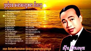 Khmer Travel -  រស់ សេរីសុទ្ធា ប