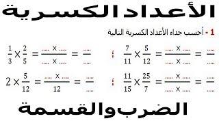 الرياضيات السادسة إبتدائي - الأعداد الكسرية الضرب والقسمة تمرين 5
