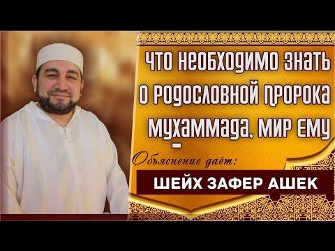Что необходимо знать о родословной Пророка Мухьаммада, мир Ему