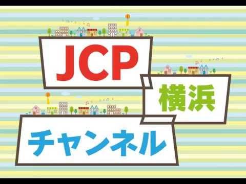 【第8回】「市民の目から見た新市庁舎整備」(大貫憲夫横浜市会議員)