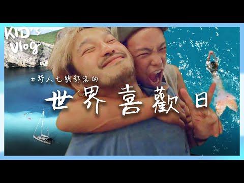 KID's Vlog#08  一起上天堂!KID的白日夢成真日  #世界喜歡日!#龜山島 feat. #小鬼 @謎卡Mika
