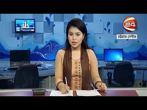 চট্টগ্রাম 24 (Chittagong 24) - 11 November 2018