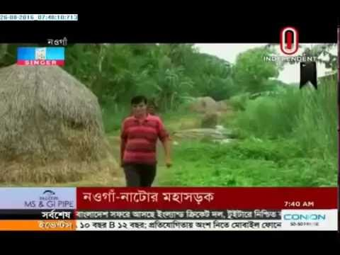 Natore-Naogaon Highway in sorry state (26-08-2016)