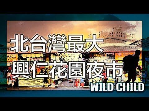 【 台灣之旅 - 美食新北 】 港客遊 ~ 全新北台灣 最大夜市探索