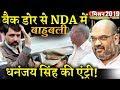 Download Lagu क्या यूपी की जौनपुर सीट से NDA उम्मीदवार होंगे धनंजय सिंह ? INDIA NEWS VIRAL Mp3 Free