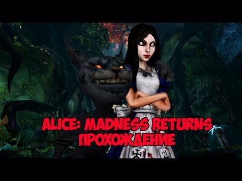 Alice: Madness Returns №13 [ЗАПИСЬ СТРИМА]