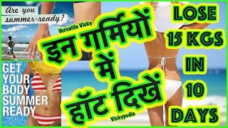Summer Meal Plan in Hindi - Diet Plan to Lose Weight  How to Lose Weight Fast 15Kg  Lose 15 Kgs in 10 Days  Indian Meal Plan  Indian Diet Plan for Weight...