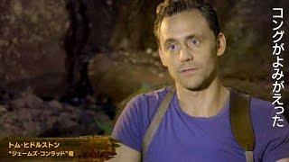 映画『キングコング:髑髏島の巨神』見どころをキャスト&監督が語る特別映像