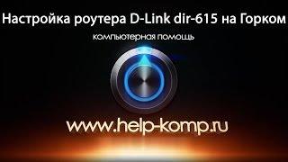 Настройка роутера D-Link Dir-615 на провайдера Горком