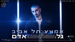 הזמר גל אדם - סינגל חדש - אמצע תל אביב