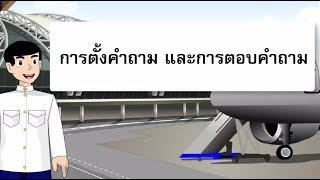 สื่อการเรียนการสอน การตั้งคำถามและการตอบคำถาม  ป.5 ภาษาไทย