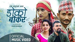 Doko Bokera - Ganesh Adhikari & Shanti Shree Pariyar