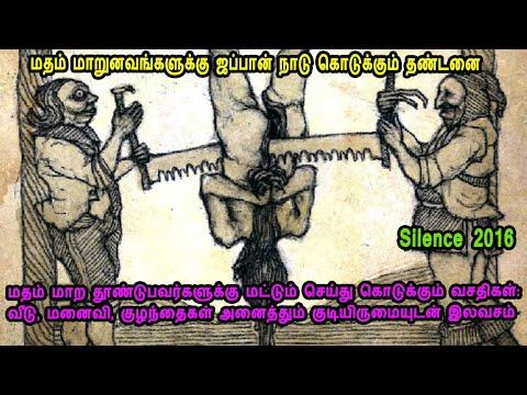 மதம் மாறுனவங்களுக்கு ஜப்பான் நாடு கொடுக்கும் தண்டனை MR Tamilan Dubbed Movie Story & Review in Tamil