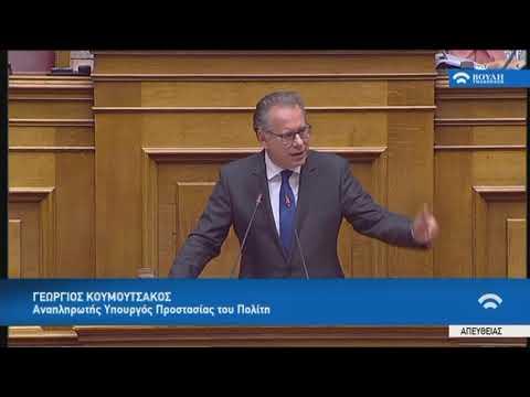 Γ.Κουμουτσάκος(Αν.Υπουργός Προστασίας του Πολίτη)(Διεθνής Προστασία και άλλες διατάξεις)(31/10/2019)