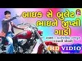 Bike Se Bullet | Manoj Singh Rajput | new popular song 2017 | DJ RAFTAR