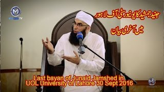 Last Lecture of Junaid Jamshed in UOL University of Lahore 30 Sept 2016 full download video download mp3 download music download