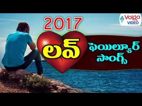 Heart Touching Love Failure Songs - Volga Videos 2017