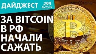 В игропроме все врут. За Bitcoin в РФ начали сажать. ПК покупают нищеброды. Новый Дайджест №295