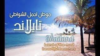 شواطئ تايلاند السياحية كما لم تراها من قبل ( 2018 ) Thailand