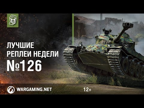 Лучшие Реплеи Недели #126 [World of Tanks] (видео)