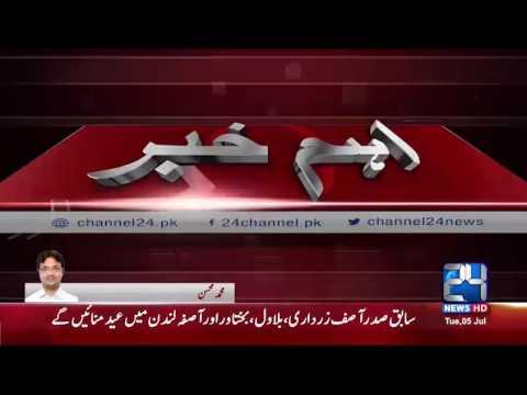 Sharif family makes history on VIP culture