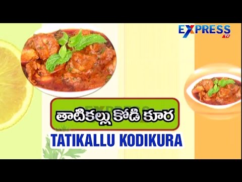Tatikallu Kodikura (Toddy Chicken) Recipe – Andhra Special : Yummy Healthy Kitchen | Express TV