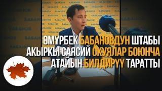 Өмүрбек Бабановдун штабы акыркы саясий окуялар боюнча атайын билдирүү таратты