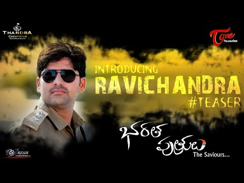 Bharatha Putrulu Movie | Ravichandra Intro Teaser | Thandra Creations | by T V R | TeluguOne Cinema