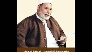 مراجعات في تراثنا الإسلامي - المحاضرة الخامسة