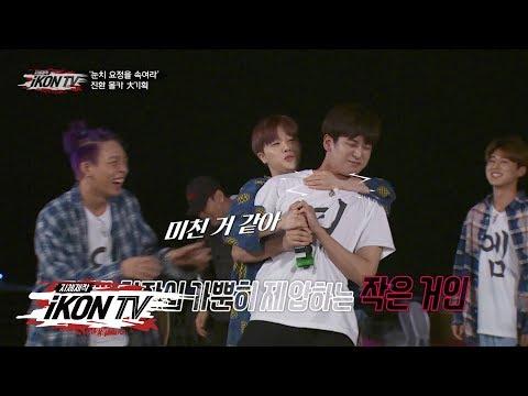 iKON - '자체제작 iKON TV' EP.11-4