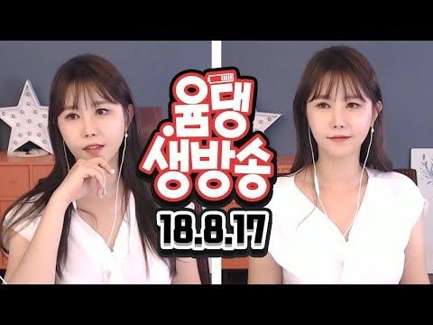 윰댕 생방♥  다이아페스티벌 18.19  고척 스카이돔에서 해요 +_+!! (видео)