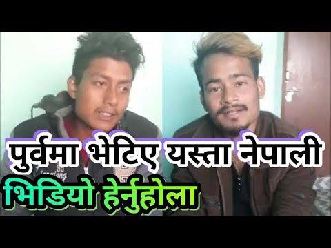 (दुई नेपाली युवाको यस्तो भिडियो युटुवमा सार्वजनिक.जस्ले सारा नेपाली...16 min.)