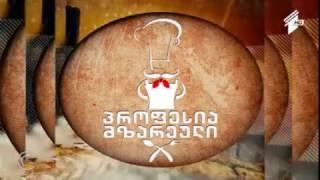 შეფ-მზარეული რობო აზნაურაშვილი