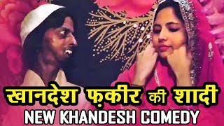 Video Khandesh Fakeer Ki Shaadi - खानदेश फ़कीर की शादी - Ramzan Shahrukh - Latest Khandesh Comedy MP3, 3GP, MP4, WEBM, AVI, FLV Mei 2019
