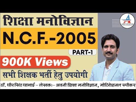 N.C.F. 2005 पार्ट प्रथम