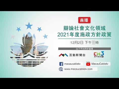辯論社會文化領域 2021 年度施政方 ...