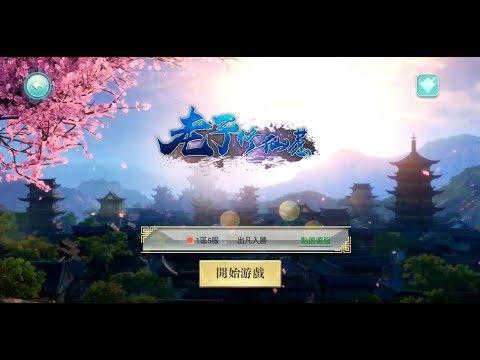 《老子修仙惹》手機遊戲玩法與攻略教學!