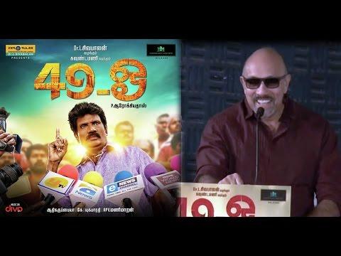 Latest Tamil Movie news | 49 O Audio Launch | Sathyaraj Funny Speech About Goundamani