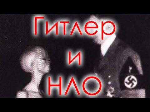 Великие тайны. Гитлер и НЛО. (видео)