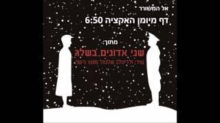 לפתוח את האזניים ואת היומנים: סינגל חדש לקראת ההופעה בבארבי בערב יום השואה!