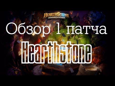 Обзор первого бета-патча HearthStone
