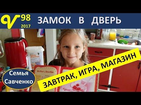 Завтрак Большой семьи, Музыкальные стулья, Меняем замок Влог 98 Магазин Савченко