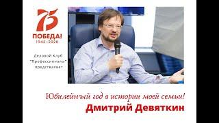 Юбилейный год в истории семьи Дмитрия Девяткина