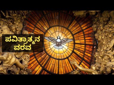 ಪವಿತ್ರಾತ್ಮನ ವರವ | Pavithrathmana Varava | Kannada Christian Song