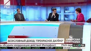 Можно ли идею «безусловного дохода» реализовать в России?
