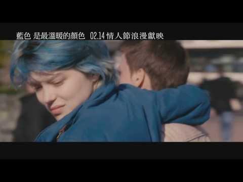 2.14《藍色是最溫暖的顏色》預告 [愛情至上篇]|榮獲坎城金棕櫚大獎 今年最受矚目的愛情故事