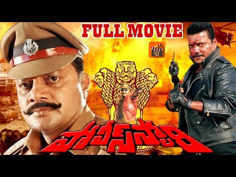 POLICE STORY | TELUGU FULL MOVIE | SAIKUMAR | P J SHARMA | SATHYA PRAKASH | TELUGU MOVIE ZONE